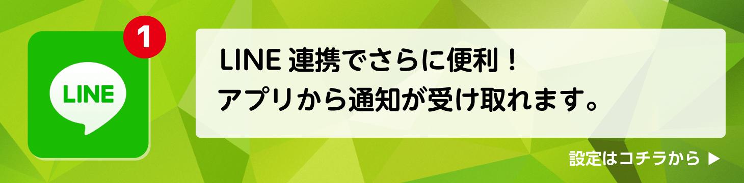 LINE連携でさらに便利!アプリから通知を受け取れます。
